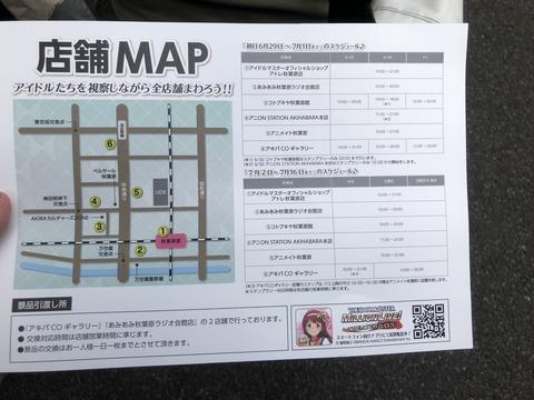 ミリシタスタンプラリー店舗MAP